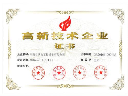 Gengli machinery passed the high-tech enterprise certification