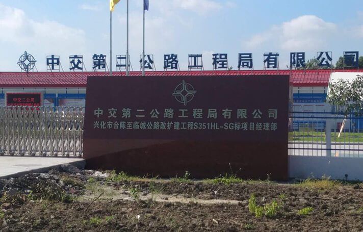 Reconstruction and expansion project of Hecheng-Li