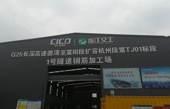 G25 Changshen Expressway (Deqing to Fuyang )