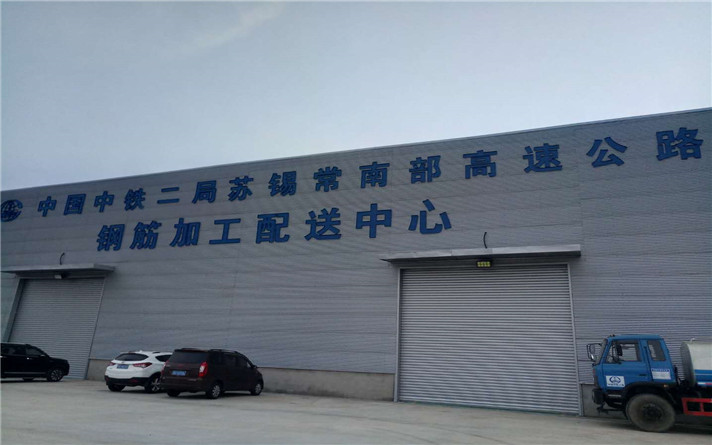 Suxi Changnan Suxi Changnan Expressway Steel processing and distribution centerExpressway